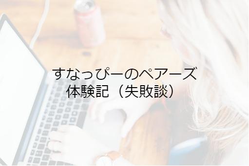 すなっぴーのペアーズ体験記(失敗談)