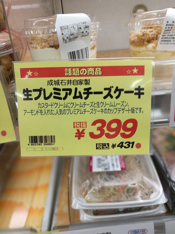【ご褒美スイーツ】成城石井の生プレミアムチーズケーキを食べてみた【レーズン好きは食べなきゃ損】