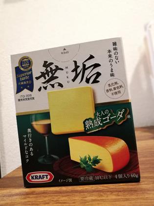 クラフト無垢、大人の熟成ゴーダ味は高級6Pチーズのお味!!購入&試食レビュー【どこでも買えるおすすめチーズ】