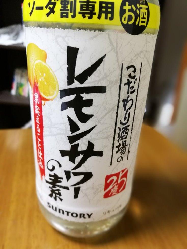 『こだわり酒場のレモンサワーの素』が美味しかったのでレビューするよ【糖質はたったの1.9g/100ml】
