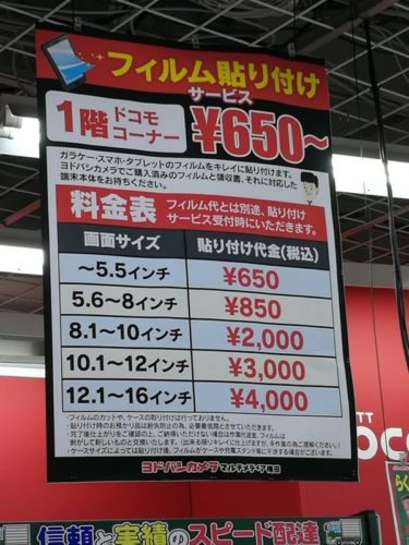 【詳細解説】ヨドバシカメラ梅田でHUAWEI Mate 20 Proのフィルム貼り付けサービスを利用したよ!【失敗談付き】
