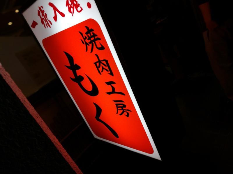 【ホントは秘密にしていたい】奈良でリーズナブルにインスタ映え塩タンが食べたいなら『焼肉工房もく 新大宮店』がおすすめ!