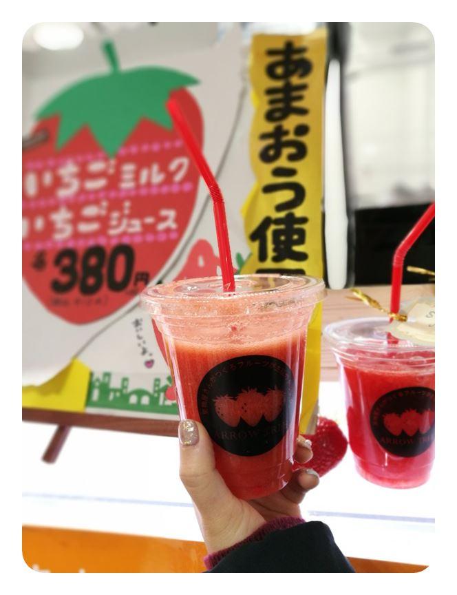 ARROW TREE(アローツリー)の「あまおう」を使ったイチゴジュースが甘酸っぱくておいしいかった!@Whityうめだ