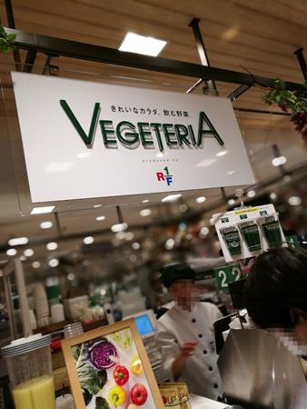 不足しがちな野菜と果実がしっかり摂れる!大阪梅田でフレッシュジュースを飲むならVEGETERIA(ベジテリア)がおすすめ!