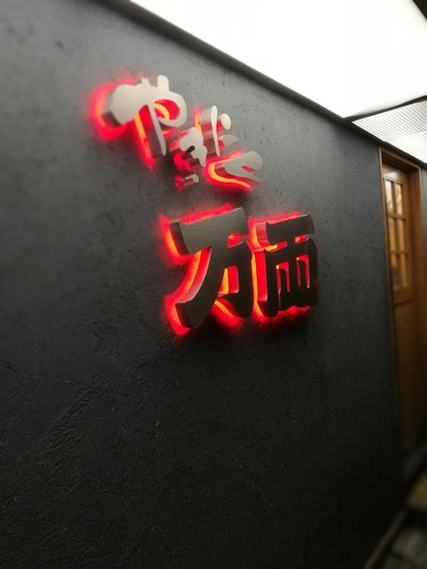 大阪で焼肉なら『万両 南森町店』がコスパ抜群で最高!予約方法やお得なサービスも説明します!