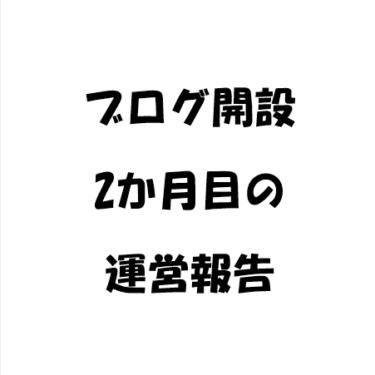 【ブログ終了の危機!?】ブログ開設2か月の運営報告と3か月目の目標について【PV数・アドセンス収益】