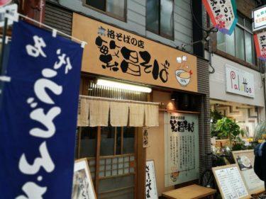 天神橋筋商店街の『繁昌そば 』でお腹いっぱいそばを食べてきたよ@天満・扇町・南森町