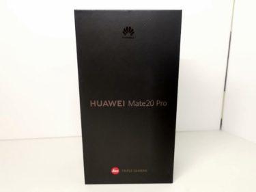 ファーウェイ「HUAWEI Mate 20 Pro」を2か月間使った感想を紹介します