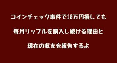 コインチェック事件で10万円損しても、『リップル(XRP)』を買い続ける理由と現在の収支