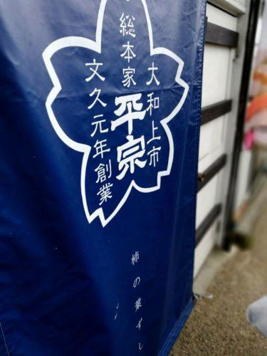 柿の葉ずし平宗登大路店で『柿の葉寿司(さば・さけ・金目鯛)』とイコマ製菓本舗の『レインボーラムネ』を購入したよ