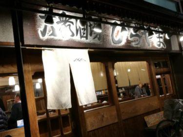 大阪北浜の立ち飲み「大衆酒場 ひらやま」なにを頼んでもハズレなし!【注文した料理を一挙公開】