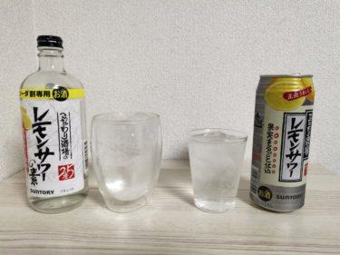 こだわり酒場のレモンサワーの「素」と「缶」を飲み比べてみた