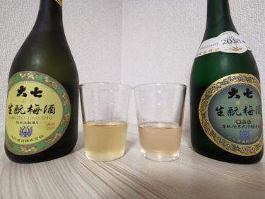 【おすすめ梅酒紹介】大七酒造の『生もと梅酒』と『生もと梅酒〈極上品〉』を飲み比べたので紹介します