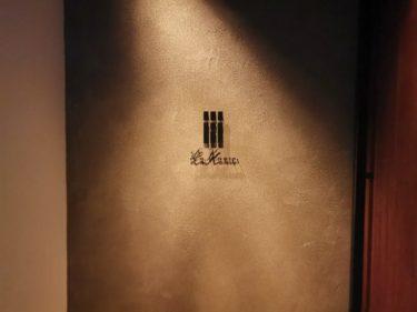 【食べログ4.31】ミシュラン1つ星La Kanro(ラカンロ)で誕生日ディナーを頂いてきました@南森町