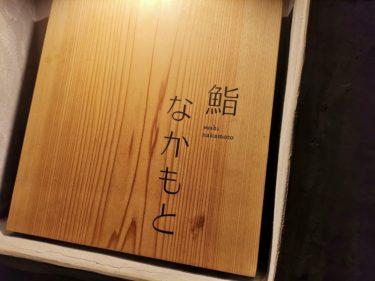 「大阪・鮨・安い・コスパ」でおすすめなのは「鮨なかもと」です@裏なんば
