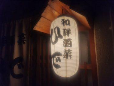 【食べログ3.71】大阪最高の居酒屋「和洋酒菜 ひで」に行ってきたよ【予約超困難店】