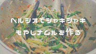 【手抜きレシピ】ヘルシオ「低温蒸し青野菜」で作った「もやしとニラのナムル」がシャキシャキでめっちゃ美味い