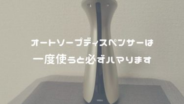 『umbra(アンブラ)オートソープディスペンサー』は手が泡まみれでも簡単に洗剤が継ぎ足せる便利な商品だった【洗剤が出ない問題も解説】