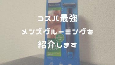 【フィリップスBG1022/15レビュー】乾電池で動くコスパ抜群なボディーグルーマーで清潔感を上げよう!【全身使用可】