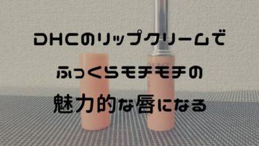 【DHC 薬用リップクリームレビュー】男性の僕が使ってもしっとりツヤツヤぷるぷる唇にしてくれる!