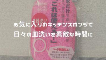 【Amazon評価4.1】『マーナ ニュースリム食器洗いスポンジ』は一度使うと抜け出せないおすすめ食器用スポンジ!【茶渋も落とせる】