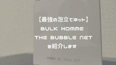 【バルクオムTHE BUBBLE NETレビュー】超濃密な泡が作れるおすすめの泡立てネットでメンズも感動の洗顔体験をしよう!