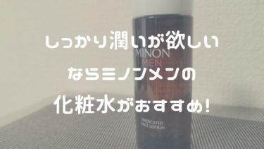 【ミノンメン 薬用フェイスローション レビュー】ミノンメンの化粧水は乾燥対策におすすめのしっとり系化粧水でした