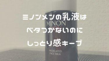 【ミノンメン 薬用フェイスミルク レビュー】ミノン メンの乳液はしっとりベタつかない優秀な乳液でした【刺激感なし】
