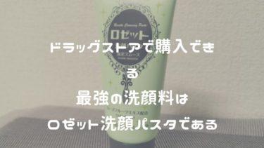 【実体験レビュー】『ロゼット洗顔パスタ海泥スムース』は市販で買える最強の洗顔料である【男性におすすめ】
